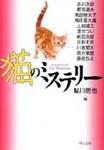 猫のミステリー (河出文庫)鮎川哲也